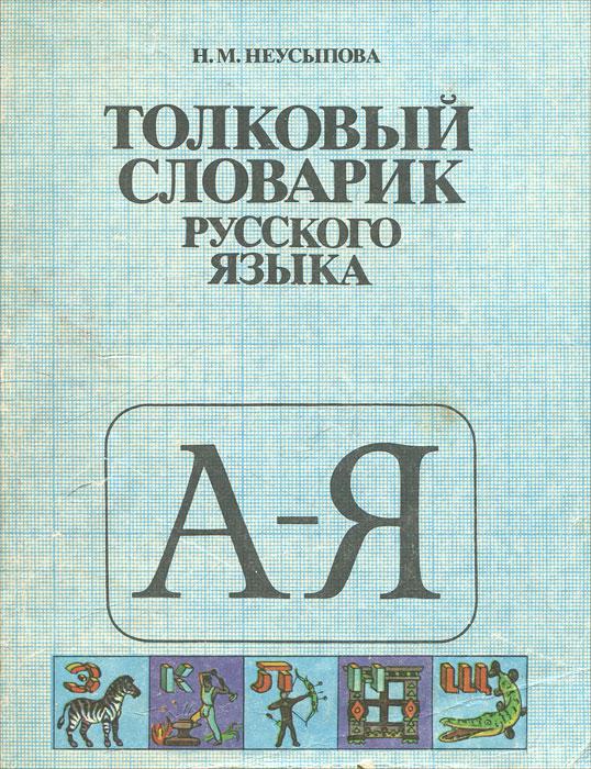 Толковый словарик русского языка