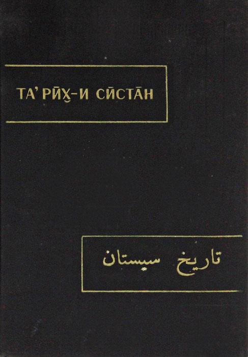 Та' рйх-и Систан. История Систана