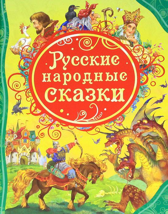 Русские народные сказки ( 978-5-353-05664-5 )