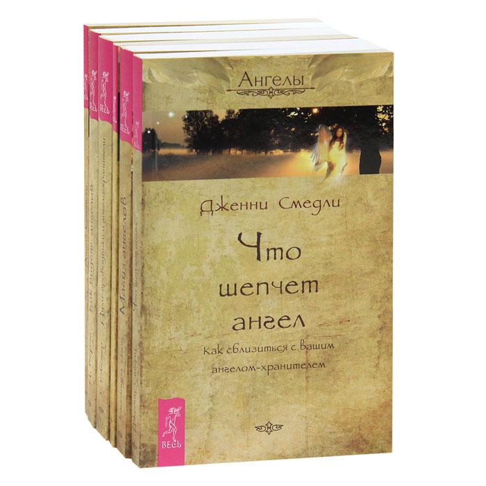 Ангелы (комплект из 6 книг)