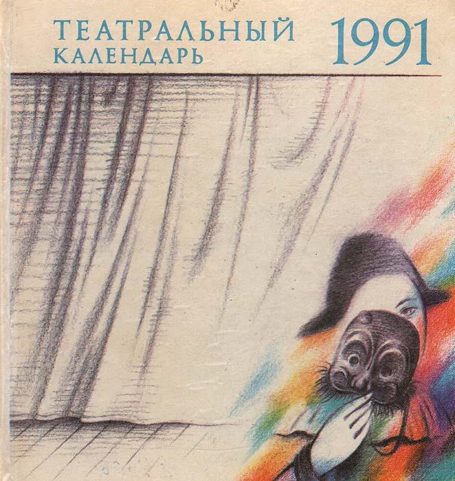 Театральный календарь. 1991 год