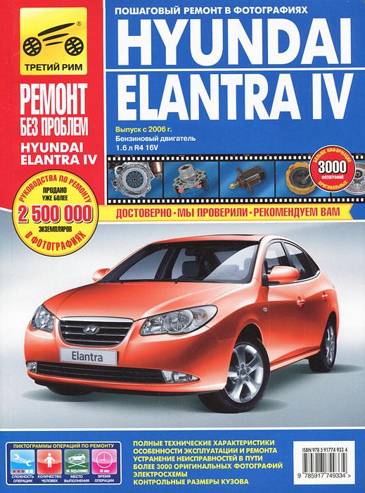 Hyundai Elantra IV. Выпуск с 2006 г. Руководство по эксплуатации, техническому обслуживанию и ремонту