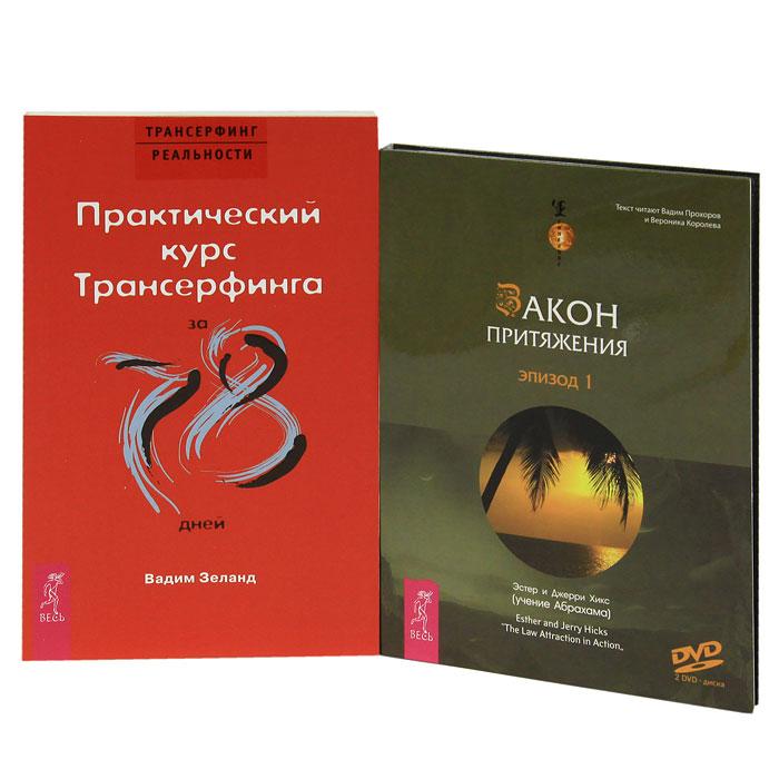 Практический курс Трансерфинга за 78 дней (+ 2 DVD). Вадим Зеланд
