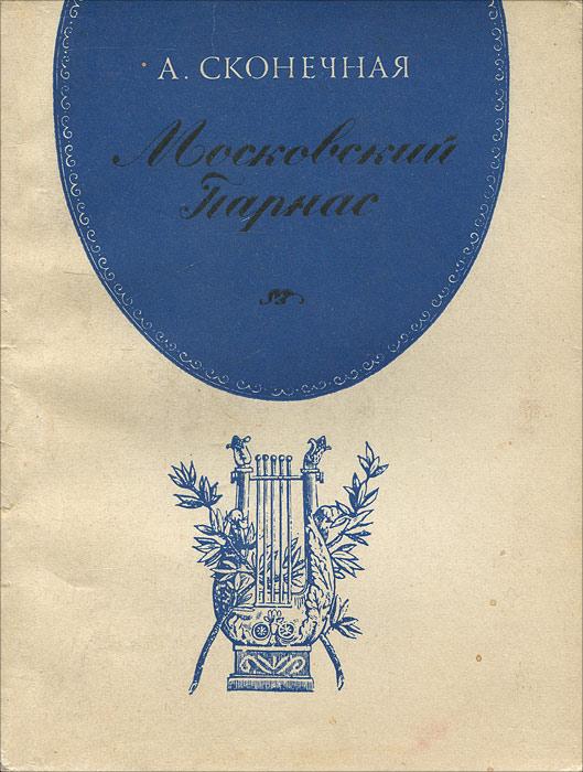 Московский Парнас