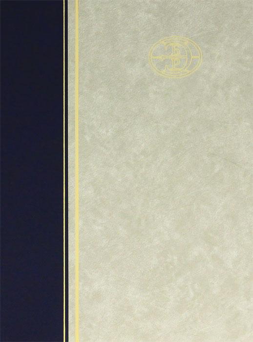 Большая Российская энциклопедия. В 30 томах. Том 17. Лас-Тунас - Ломонос