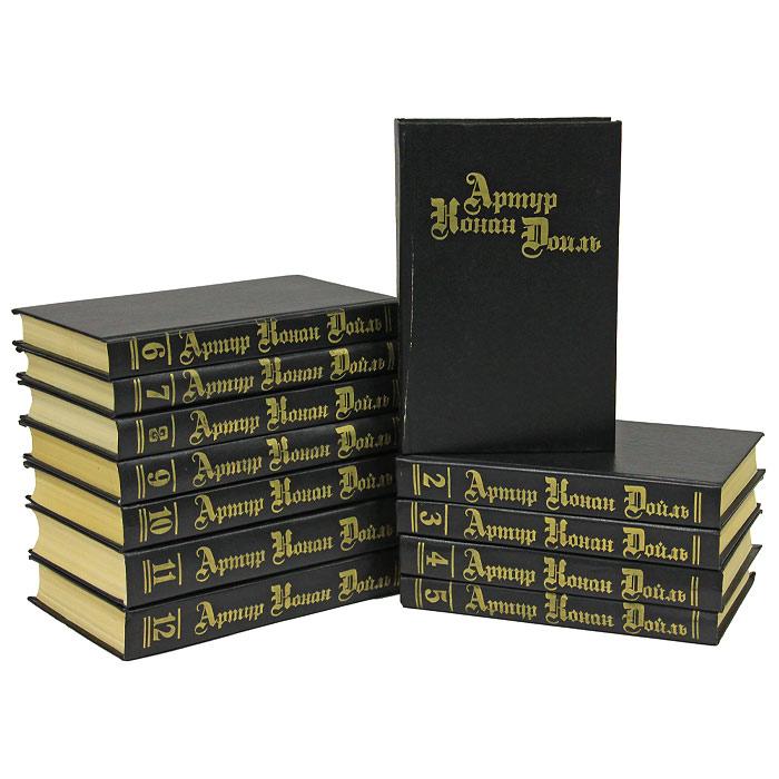 Артур Конан Дойль. Собрание сочинений в 12 томах (комплект из 12 книг)
