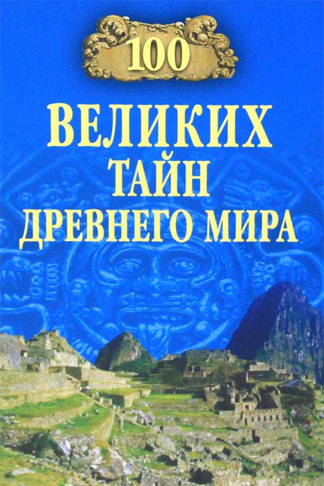 100 великих тайн Древнего мира. Н. Н. Непомнящий