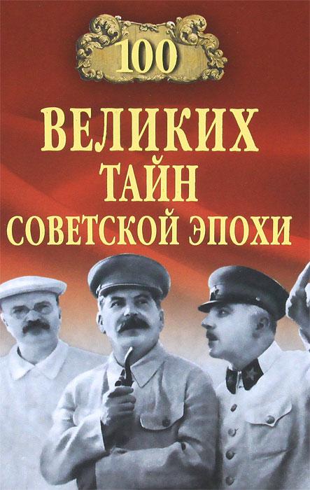 100 великих тайн советской эпохи. Николай Непомнящий