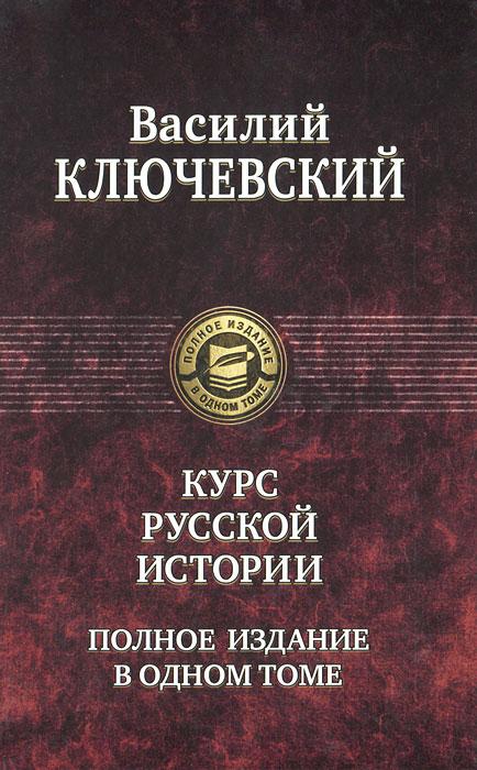 Полное издание в одном томе. Курс русской истории