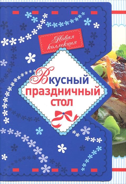 Вкусные блюда к Новому году