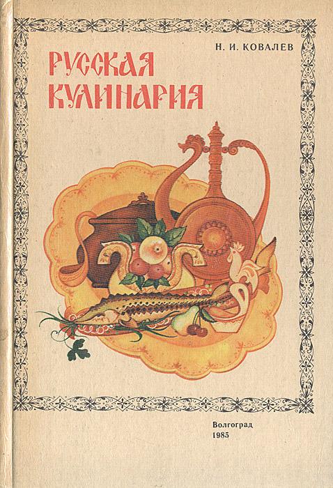 ...и напитков русской кухни, рассказывается о традициях их оформления...
