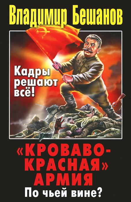 """""""Кроваво-Красная"""" Армия. По чьей вине?. Владимир Бешанов"""