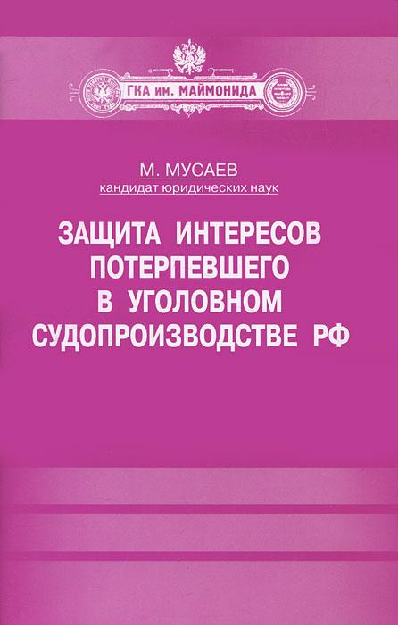 Защита интересов потерпевшего в уголовном судопроизводстве РФ ( 978-5-904885-53-3 )