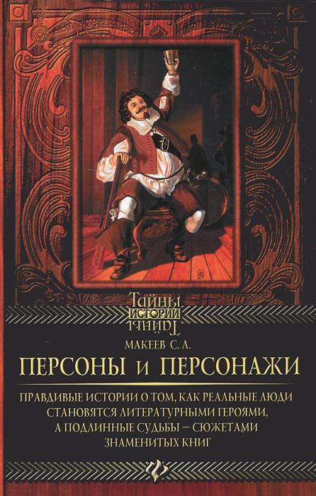 Персоны и персонажи. Правдивые истории о том, как реальные люди становятся литературными героями, а подлинные судьбы - сюжетами знаменитых книг ( 978-5-222-19218-4 )