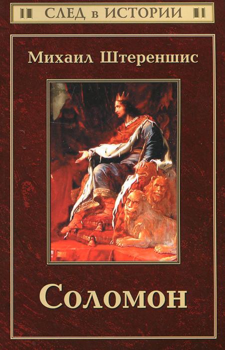 Соломон ( 978-5-222-19227-6, 978-5-94467-089-2 )
