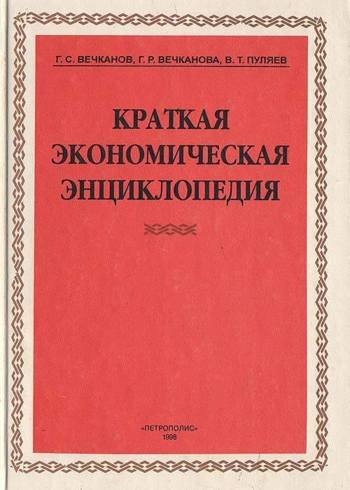 Краткая экономическая энциклопедия