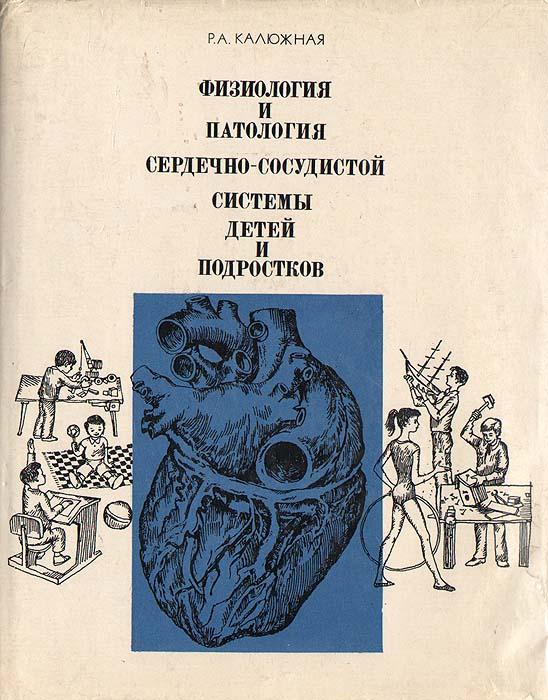 Физиология и патология сердечно-сосудистой системы детей и подростков