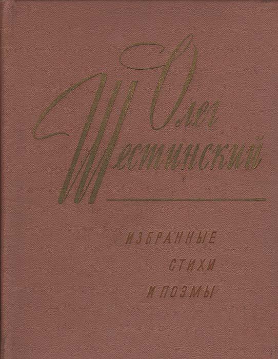 Олег Шестинский. Избранные стихи и поэмы