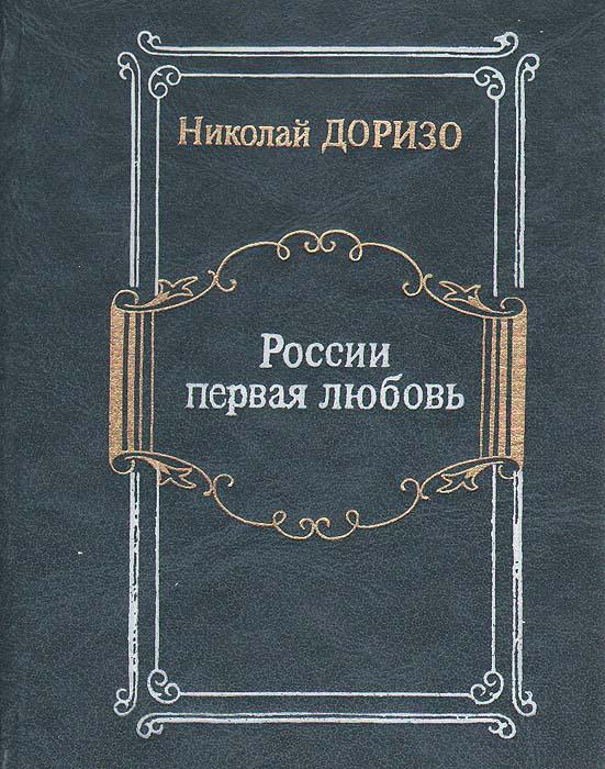 России первая любовь