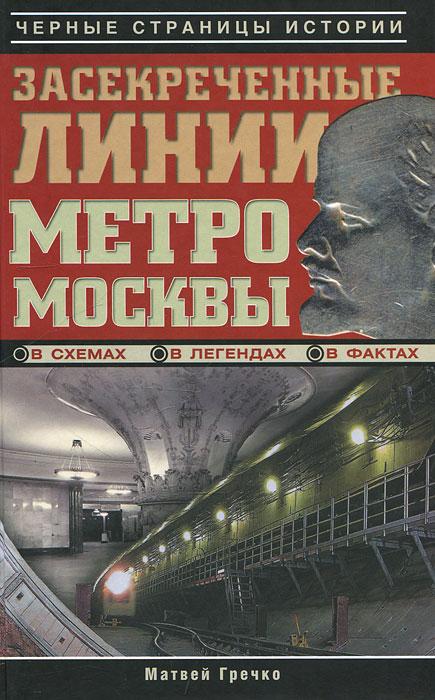 Черн.стр.ист.Засекреч.линии метро Москвы. Гречко Матвей