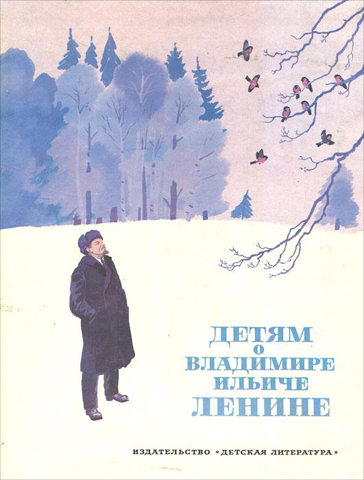 Детям о Владимире Ильиче Ленине