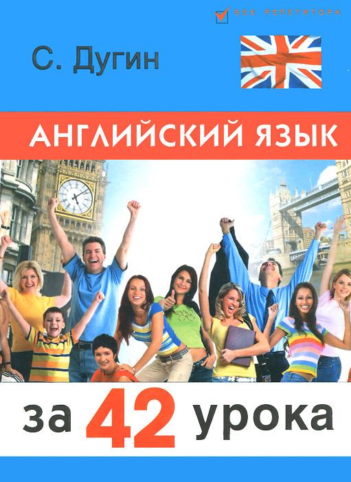 Отзывы о книге Английский язык за 42 урока