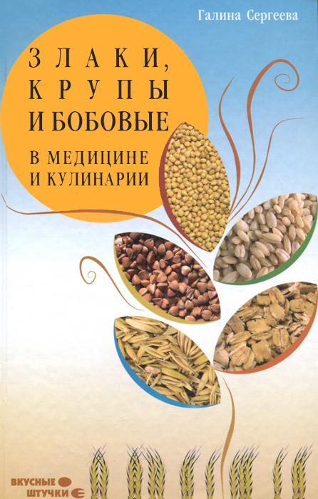 Злаки, крупы и бобовые в медицине и кулинарии