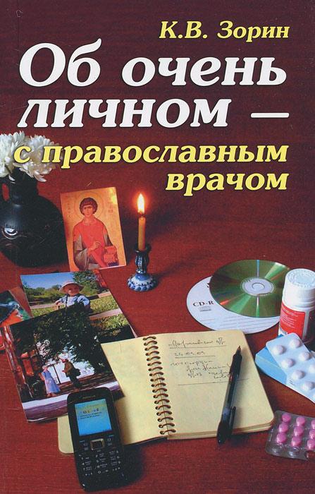 Об очень личном - с православным врачом. К. В. Зорин
