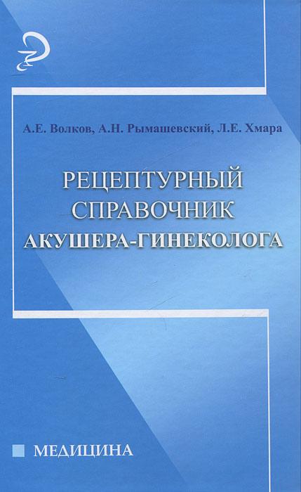 Рецептурный справочник акушера-гинеколога ( 978-5-222-18724-1 )