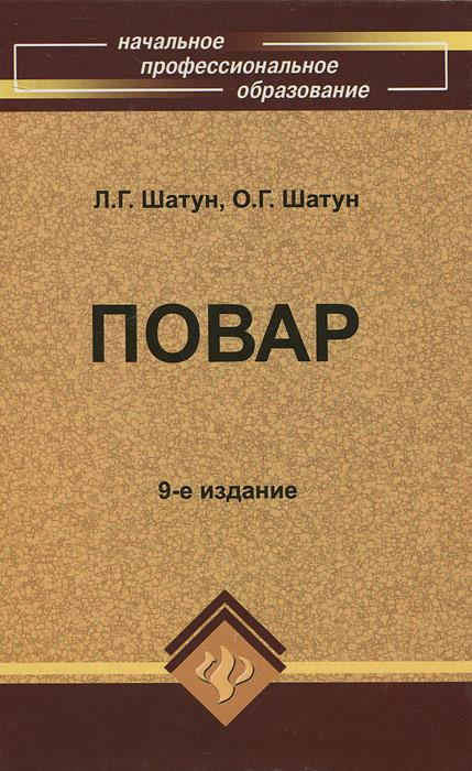 Повар. Л. Г. Шатун, О. Г. Шатун