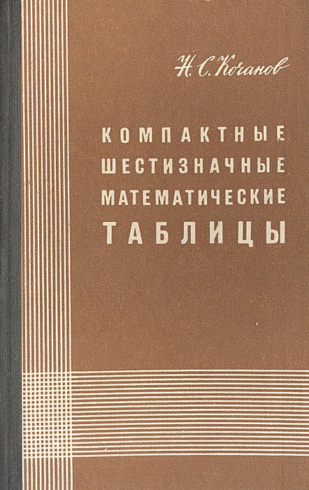 Компактные шестизначные математические таблицы