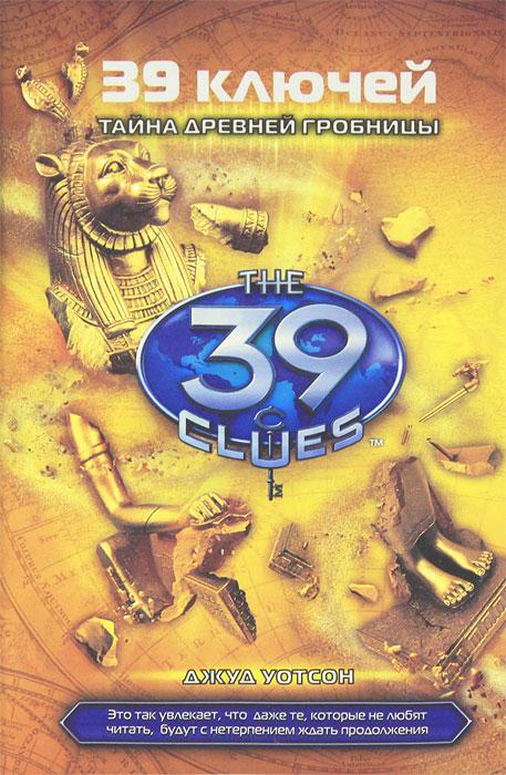 Подсказки заводят их в жаркий Египет. Здесь 39 ключей. Книга 4.