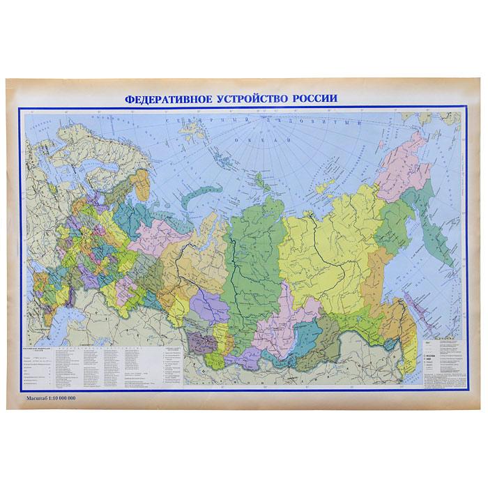 Карта мира Федер.устр.+политич.2стор А1