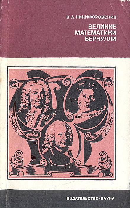 Великие математики Бернулли