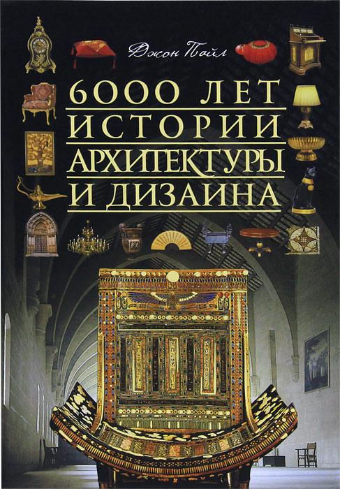 6000 лет истории архитектуры и дизайна. Джон Пайл