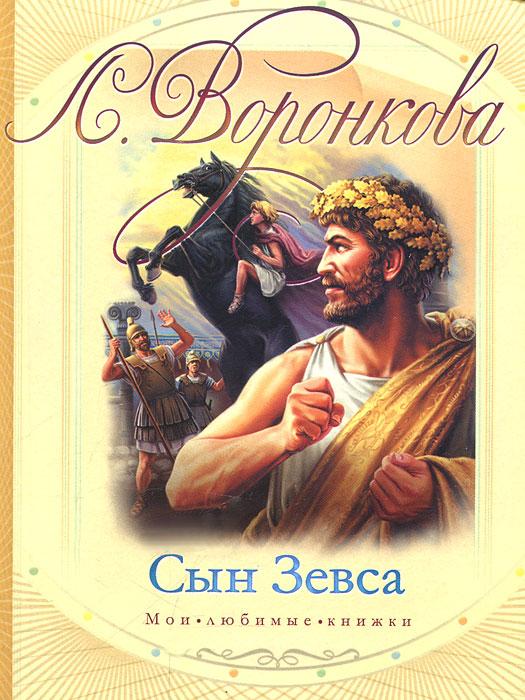 Сын Зевса ( 978-5-271-39610-6, 978-5-226-04679-7 )