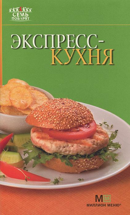 Экспресс-кухня ( 978-5-271-39946-6, 978-5-8029-2163-0 )
