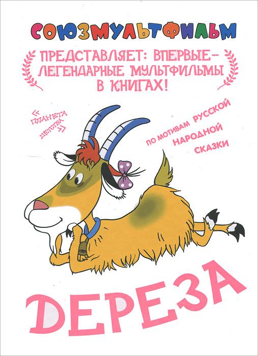 Дереза12296407Серия Союзмультфильм представляет - это такие хитрые книги для тех, кто страстно любит смотреть мультики. Однако не всем детям разрешают сидеть перед телевизором с утра до вечера. Зато ни один родитель не запретит своему ребенку читать. Тем более такие яркие, красивые, умные и добрые книги, написанные лучшими детскими писателями и нарисованные великолепными художниками-мультипликаторами.