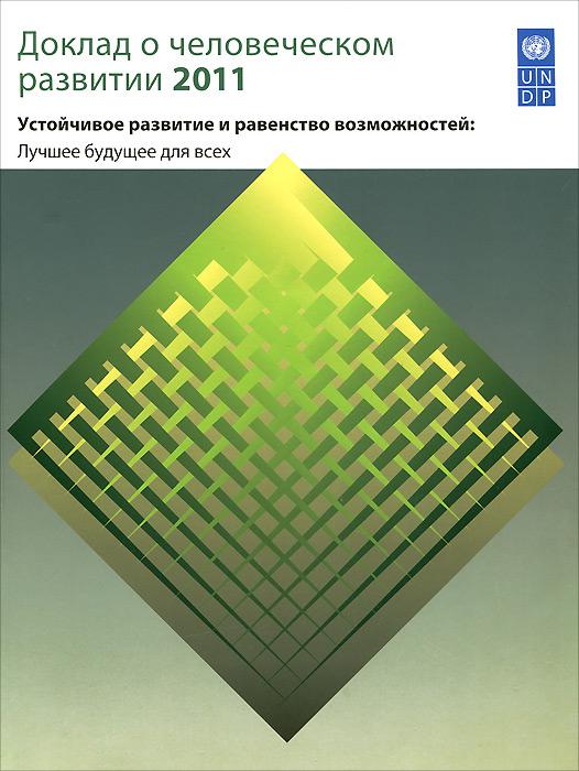 Доклад о человеческом развитии 2011. Устойчивое развитие и равенство возможностей. Лучшее будущее для всех