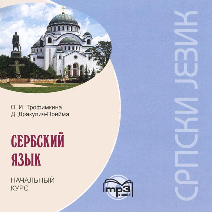 Сербский язык. Начальный курс (аудиокнига MP3) ( 978-5-9925-0687-7 )