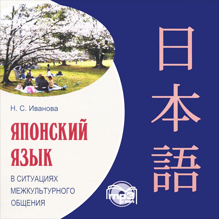 Японский язык в ситуациях межкультурного общения (аудиокнига MP3)