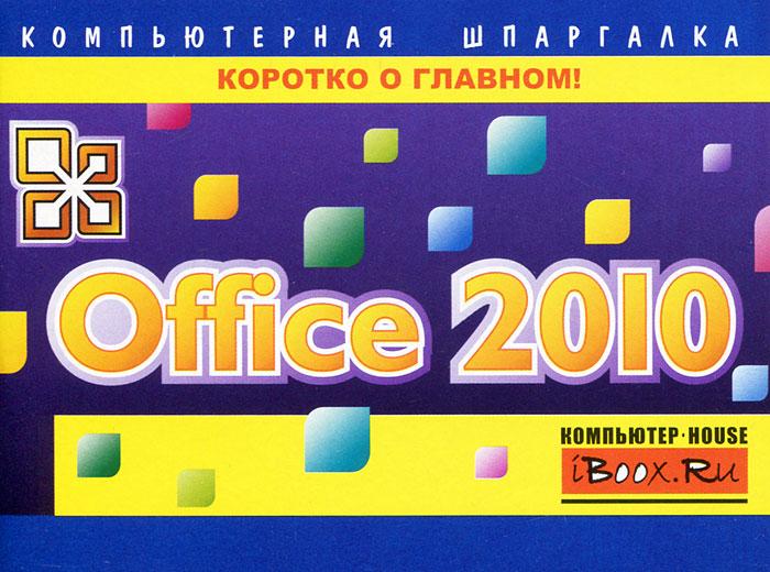 Office 2010. А. С. Сурядный