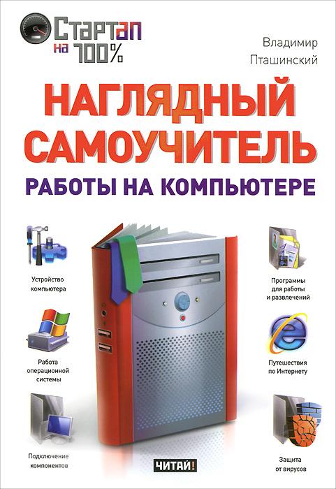 Наглядный самоучитель работы на компьютере. Владимир Пташинский