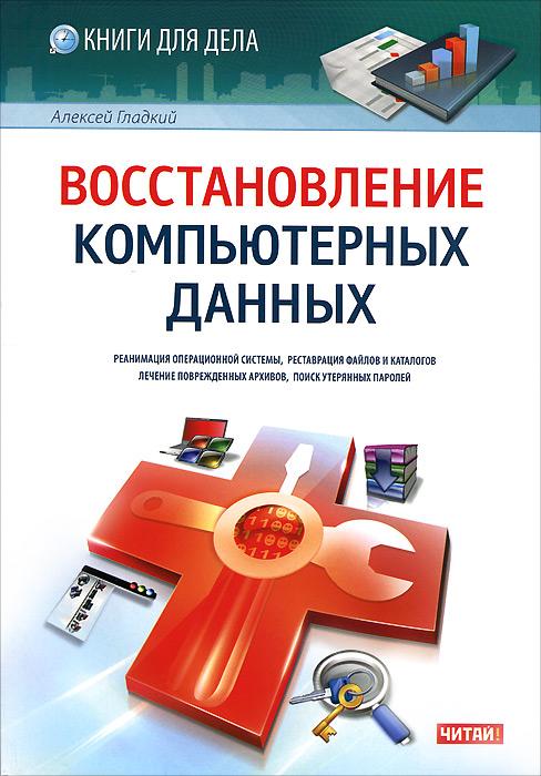 Алексей Гладкий. Восстановление компьютерных данных