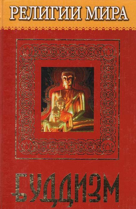 Буддизм. Л. В. Перельструз