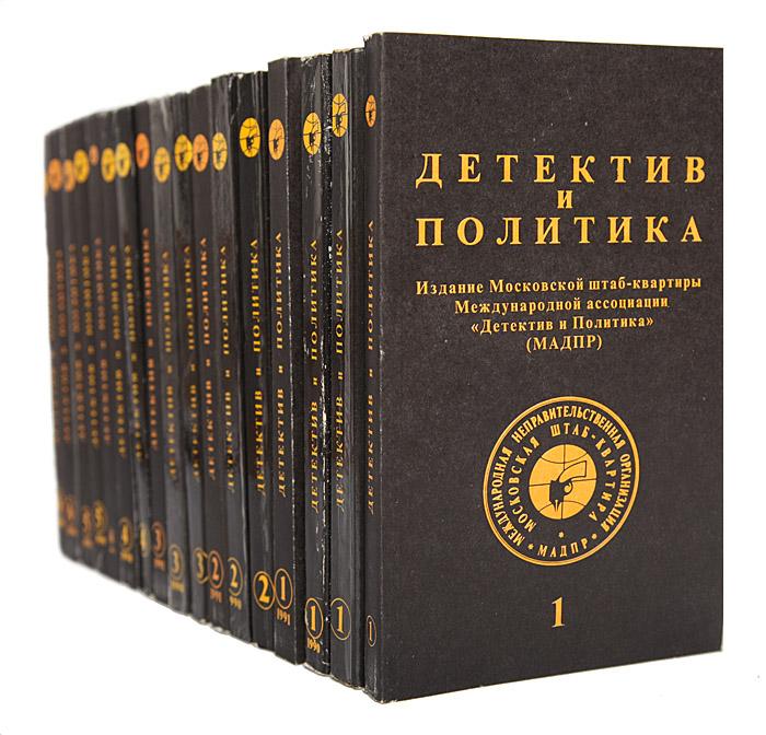 Детектив и политика (комплект из 17 книг)