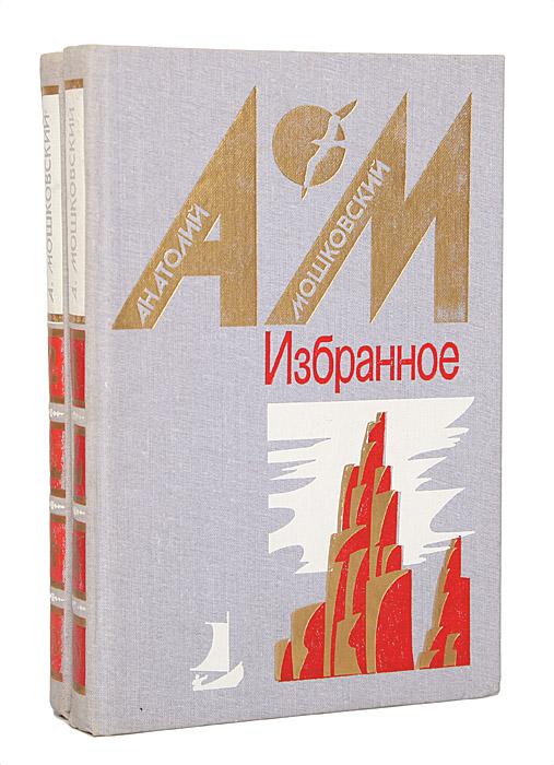 Анатолий Мошковский. Избранное в 2 томах (комплект)