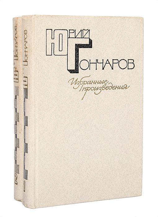 Юрий Гончаров. Избранные произведения в 2 томах (комплект из 2 книг)