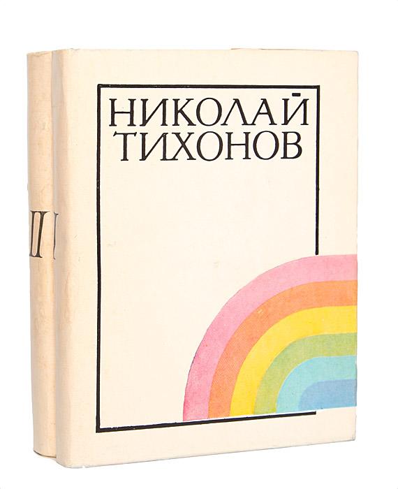Николай Тихонов. Избранное. В 2 томах (комплект из 2 книг)