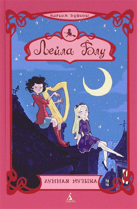 Книга Лейла Блу. Лунная музыка